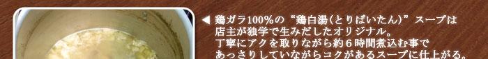 鶏ガラ100%の