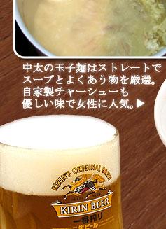 中太の玉子麺はストレートで スープとよくあう物を厳選。 自家製チャーシューも 優しい味で女性に人気。