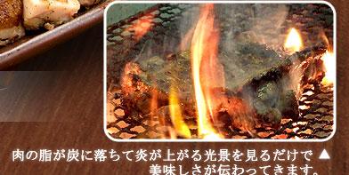肉の脂が炭に落ちて炎が上がる光景を見るだけで  美味しさが伝わってきます。