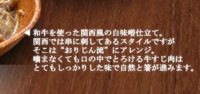 和牛を使った関西風の白味噌仕立て。 関西では串に刺してあるスタイルですが  そこは