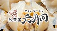 飲茶居 天胡同 (やむちゃどころ ティンプートン)